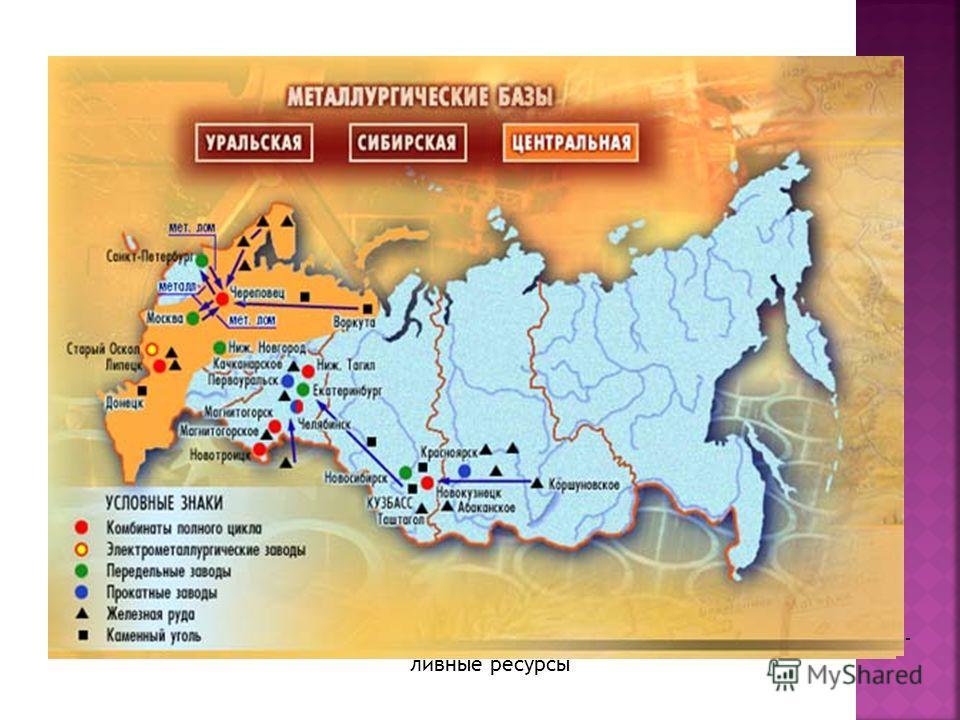 Металлургическая база – группа металлургических предприятий, использующая общие рудные и топ- ливные ресурсы