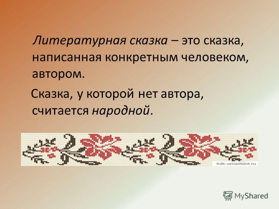 Литературная сказка – это сказка, написанная конкретным человеком, автором. Сказка, у которой нет автора, считается народной.