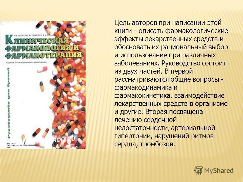 Цель авторов при написании этой книги - описать фармакологические эффекты лекарственных средств и обосновать их рациональный выбор и использование при различных заболеваниях. Руководство состоит из двух частей. В первой рассматриваются общие вопросы