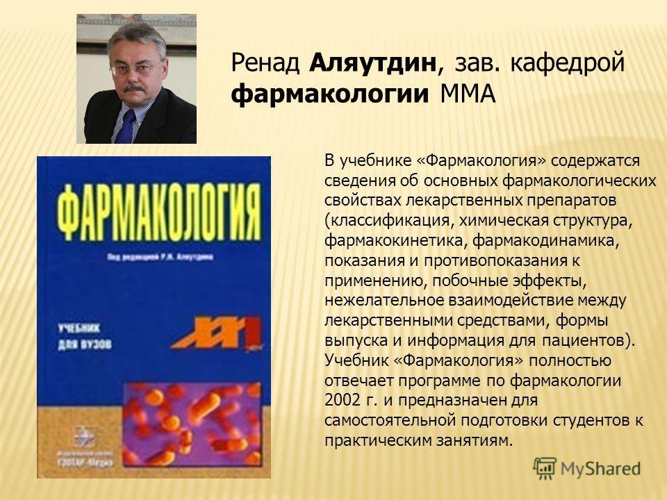 В учебнике «Фармакология» содержатся сведения об основных фармакологических свойствах лекарственных препаратов (классификация, химическая структура, фармакокинетика, фармакодинамика, показания и противопоказания к применению, побочные эффекты, нежела