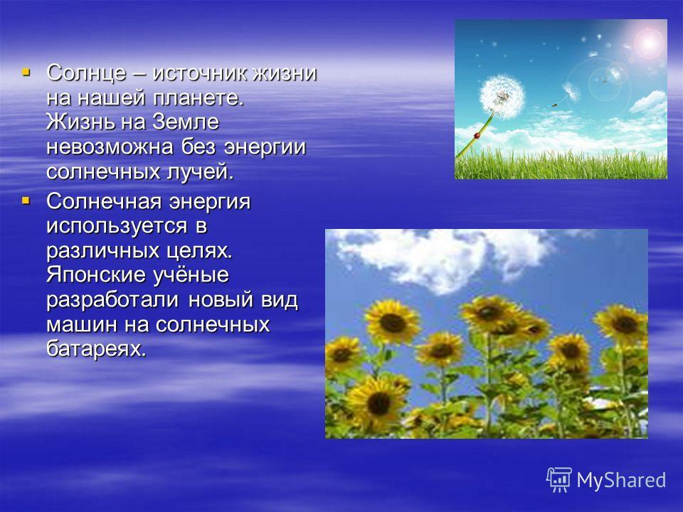 Солнце – источник жизни на нашей планете. Жизнь на Земле невозможна без энергии солнечных лучей. Солнце – источник жизни на нашей планете. Жизнь на Земле невозможна без энергии солнечных лучей. Солнечная энергия используется в различных целях. Японск
