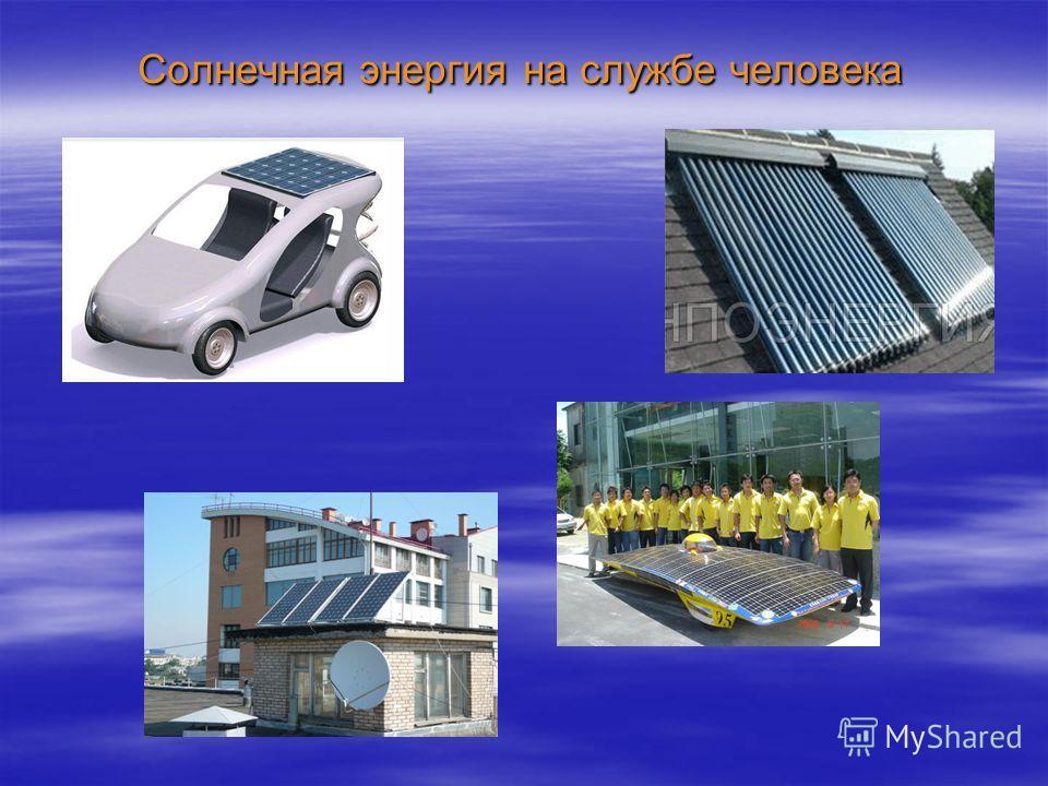 Солнечная энергия на службе человека