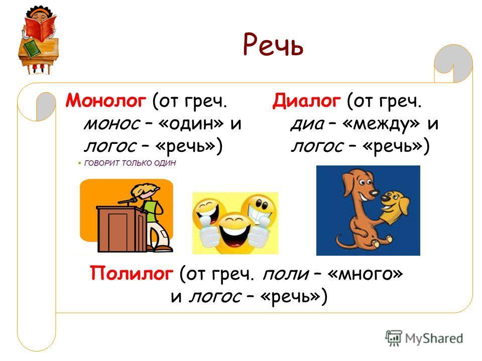 Речь Монолог (от греч. монос – «один» и логос – «речь») Диалог (от греч. диа – «между» и логос – «речь») Полилог (от греч. поли – «много» и логос – «речь»)