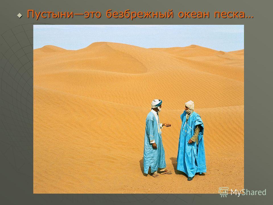 Пустыниэто безбрежный океан песка… Пустыниэто безбрежный океан песка…