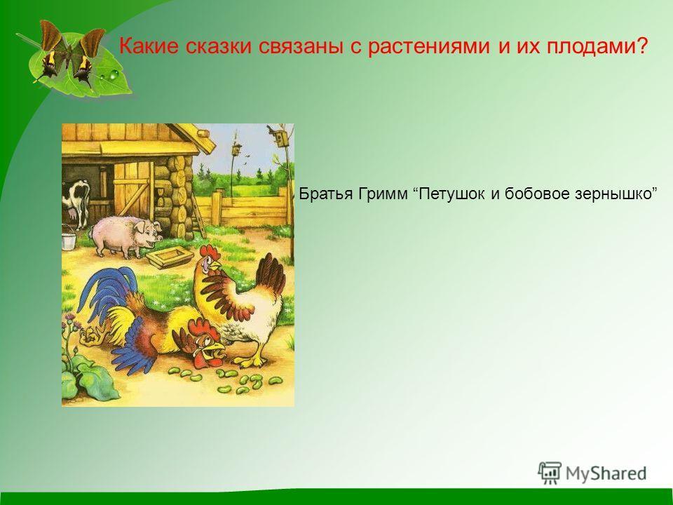 Какие сказки связаны с растениями и их плодами? Братья Гримм Петушок и бобовое зернышко