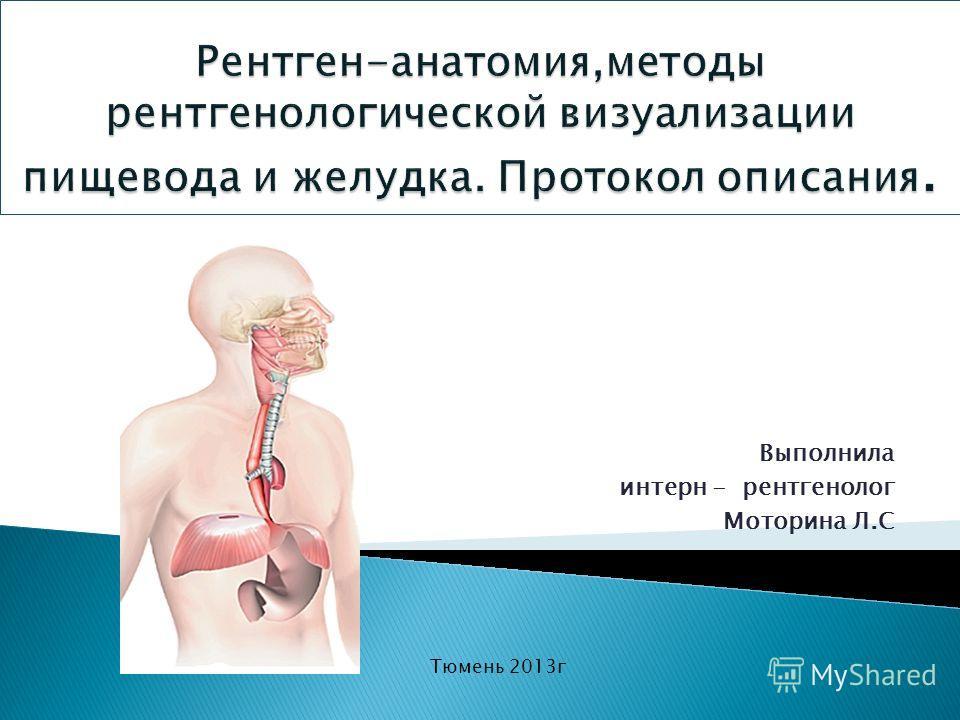 Выполнила интерн - рентгенолог Моторина Л.С Тюмень 2013г