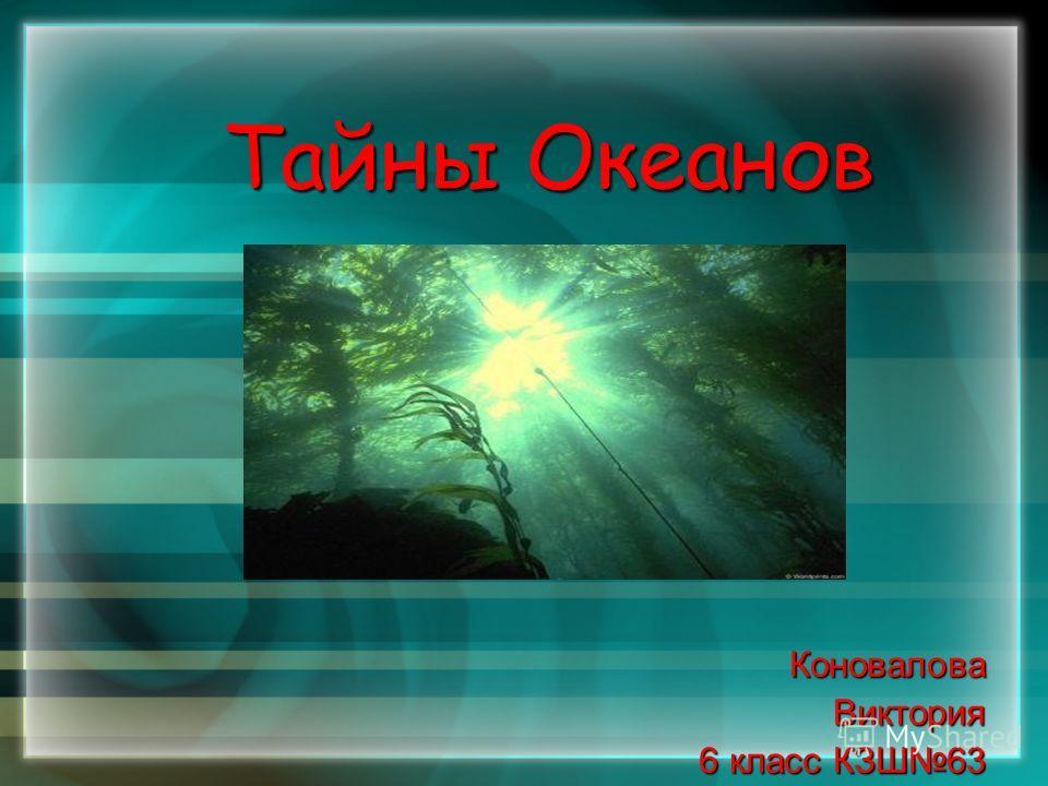 Тайны Океанов КоноваловаВиктория 6 класс КЗШ63