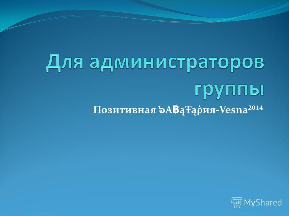 Позитивная A ąŦą ия-Vesna²¹