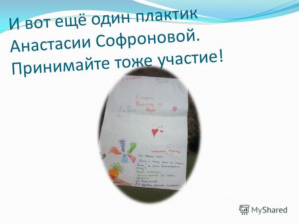 И вот ещё один плактик Анастасии Софроновой. Принимайте тоже участие!