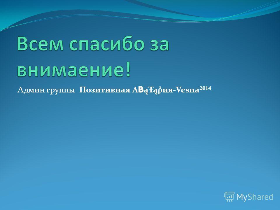 Админ группы Позитивная A ąŦą ия-Vesna²¹