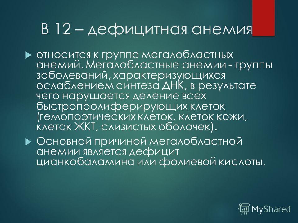 Дефицитная Анемия Реферат Скачать В 12 Дефицитная Анемия Реферат Скачать