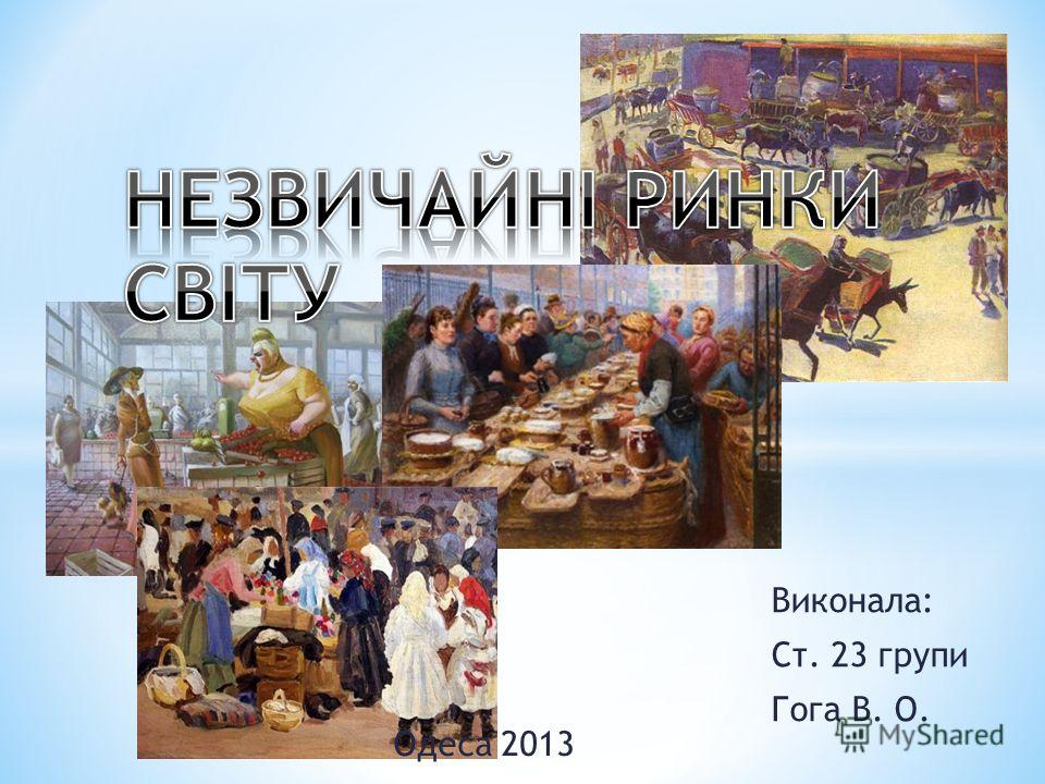 Виконала: Ст. 23 групи Гога В. О. Одеса 2013