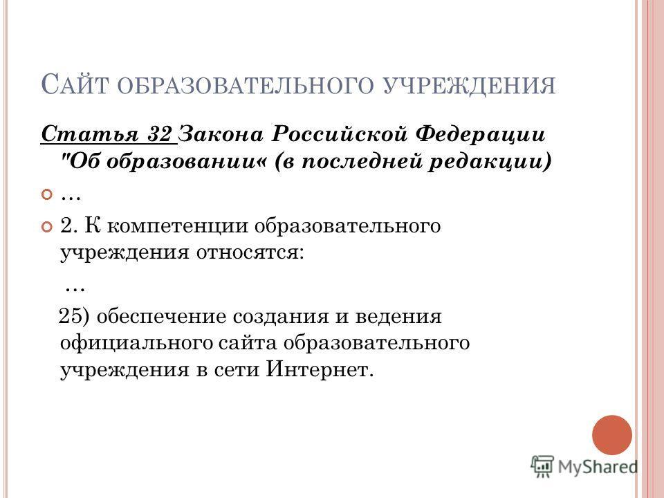 С АЙТ ОБРАЗОВАТЕЛЬНОГО УЧРЕЖДЕНИЯ Статья 32 Закона Российской Федерации