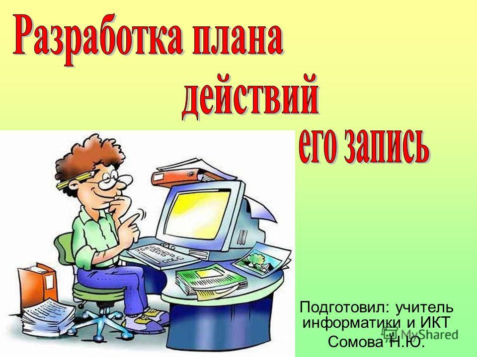 Подготовил: учитель информатики и ИКТ Сомова Н.Ю.