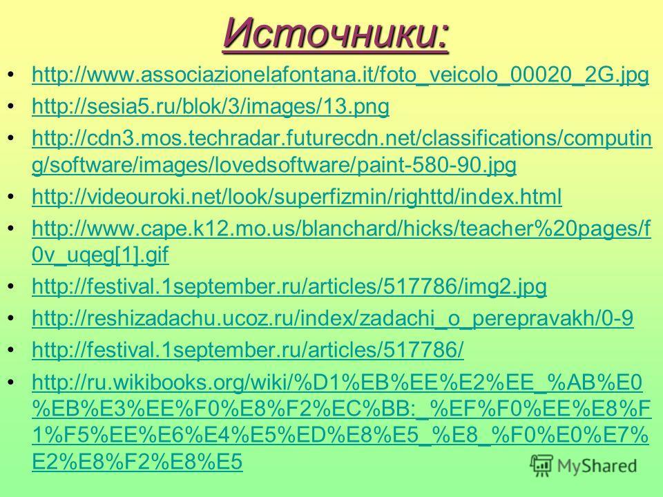 Источники: http://www.associazionelafontana.it/foto_veicolo_00020_2G.jpg http://sesia5.ru/blok/3/images/13.png http://cdn3.mos.techradar.futurecdn.net/classifications/computin g/software/images/lovedsoftware/paint-580-90.jpghttp://cdn3.mos.techradar.
