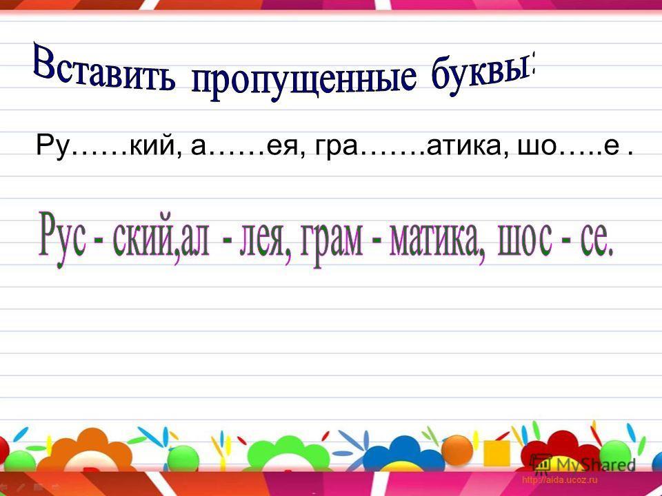 Ру……кий, а……ея, гра…….атика, шо…..е.