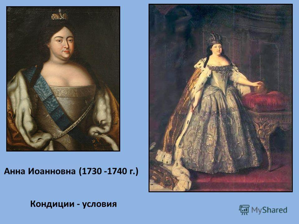Анна Иоанновна (1730 -1740 г.) Кондиции - условия