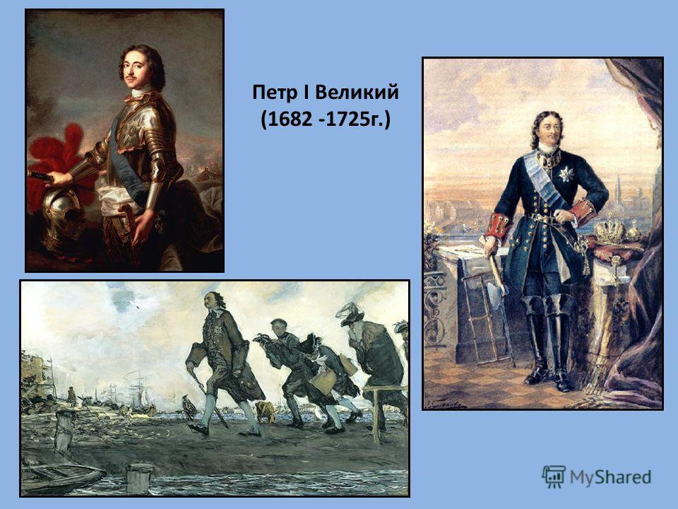 Петр I Великий (1682 -1725г.)