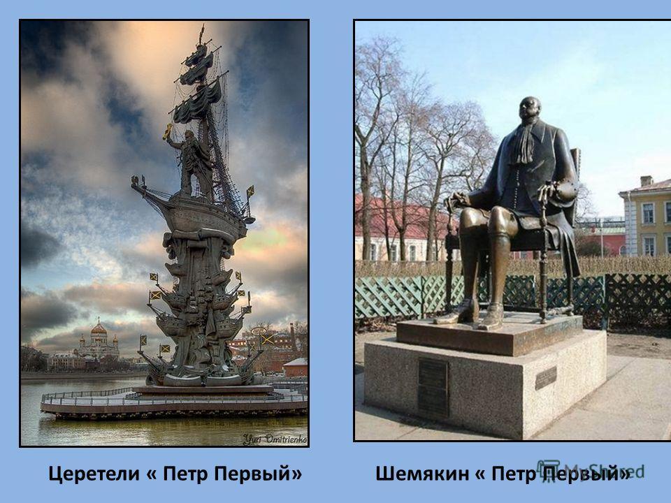 Шемякин « Петр Первый»Церетели « Петр Первый»