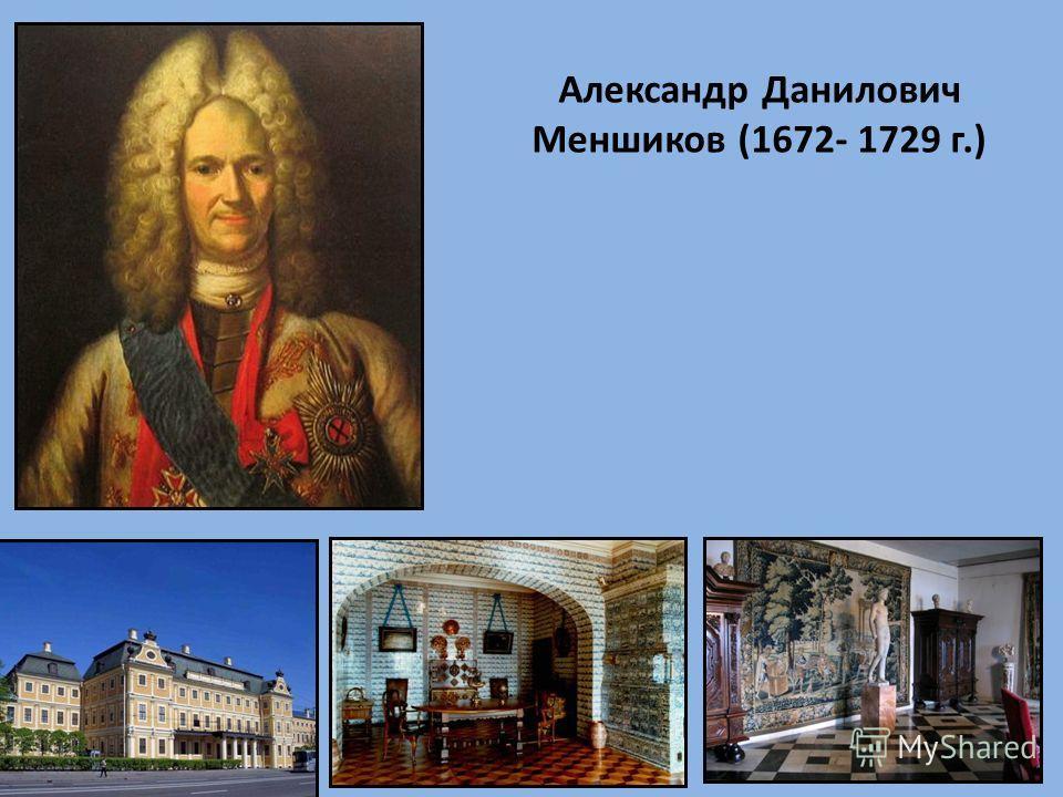 Александр Данилович Меншиков (1672- 1729 г.)