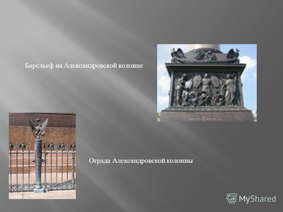 Ограда Александровской колонны Барельеф на Александровской колонне