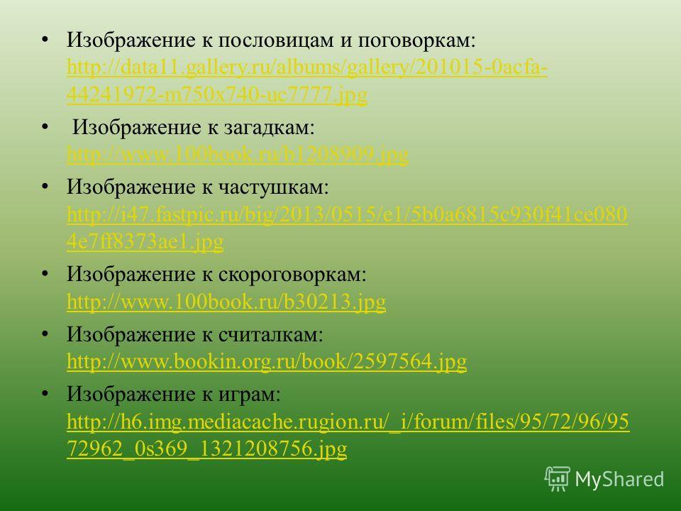 Изображение к пословицам и поговоркам: http://data11.gallery.ru/albums/gallery/201015-0acfa- 44241972-m750x740-uc7777.jpg http://data11.gallery.ru/albums/gallery/201015-0acfa- 44241972-m750x740-uc7777.jpg Изображение к загадкам: http://www.100book.ru