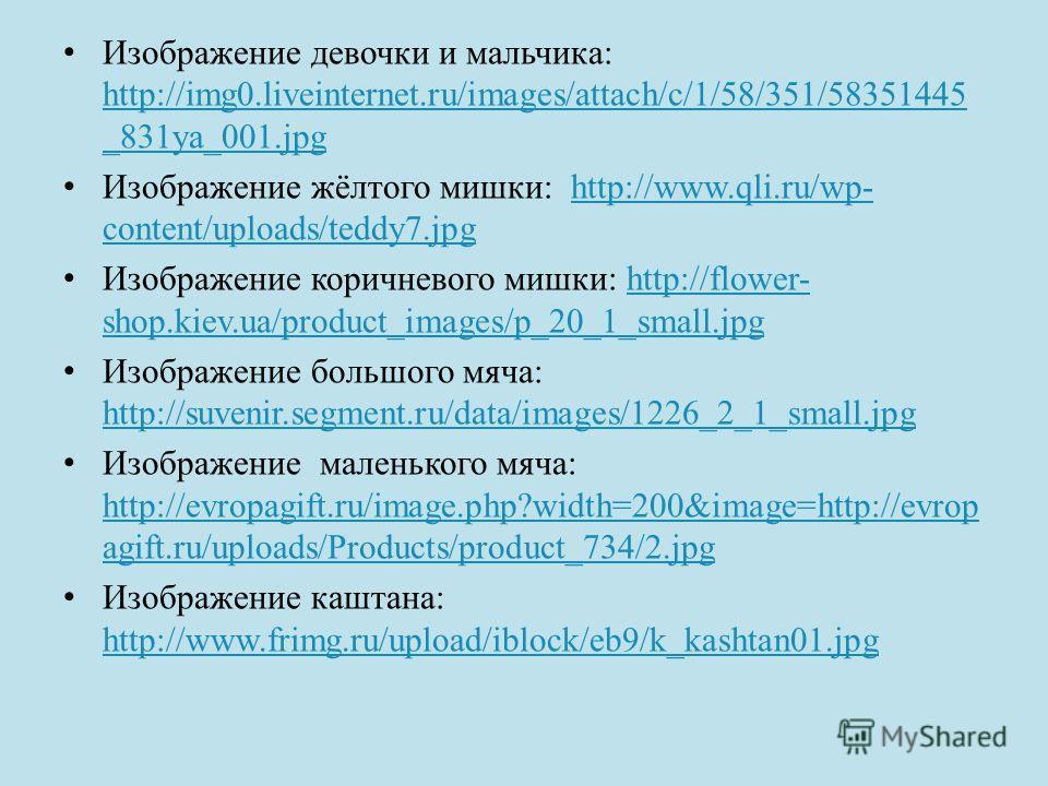 Изображение девочки и мальчика: http://img0.liveinternet.ru/images/attach/c/1/58/351/58351445 _831ya_001.jpg http://img0.liveinternet.ru/images/attach/c/1/58/351/58351445 _831ya_001.jpg Изображение жёлтого мишки: http://www.qli.ru/wp- content/uploads