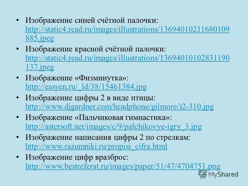 Изображение синей счётной палочки: http://static4.read.ru/images/illustrations/13694010211680109 885.jpeg http://static4.read.ru/images/illustrations/13694010211680109 885.jpeg Изображение красной счётной палочки: http://static4.read.ru/images/illust