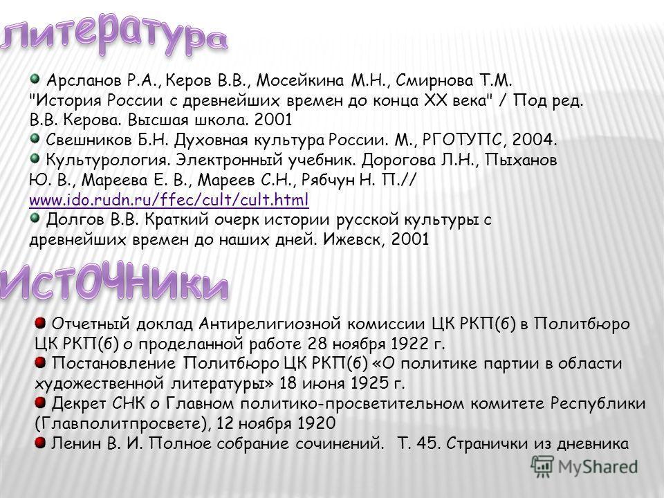 Арсланов Р.А., Керов В.В., Мосейкина М.Н., Смирнова Т.М.