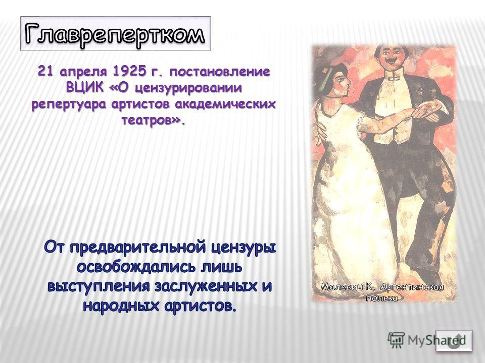 21 апреля 1925 г. постановление ВЦИК «О цензурировании репертуара артистов академических театров».