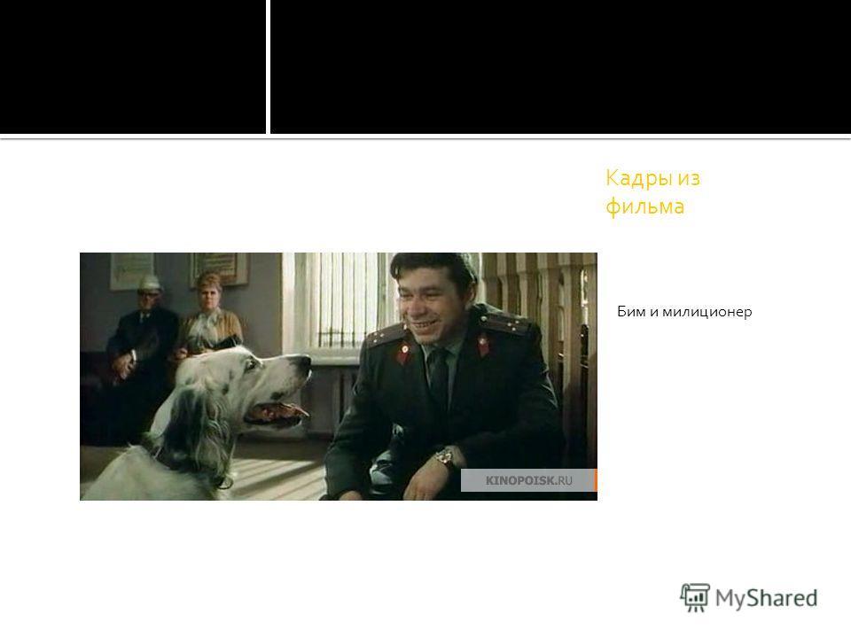 Кадры из фильма Бим и милиционер