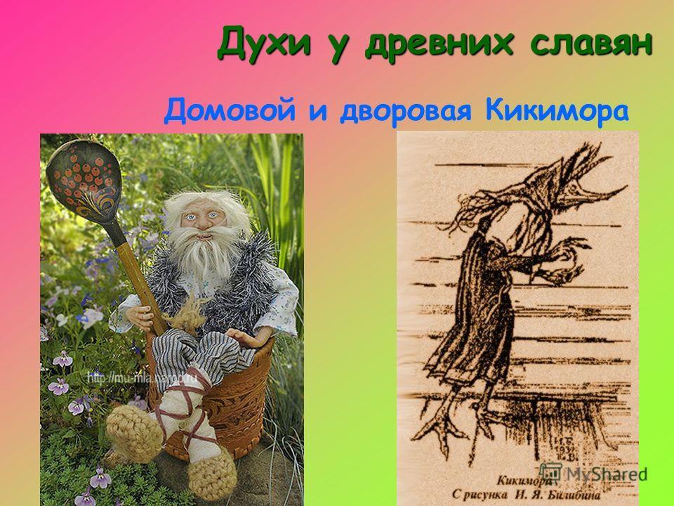 Духи у древних славян Домовой и дворовая Кикимора
