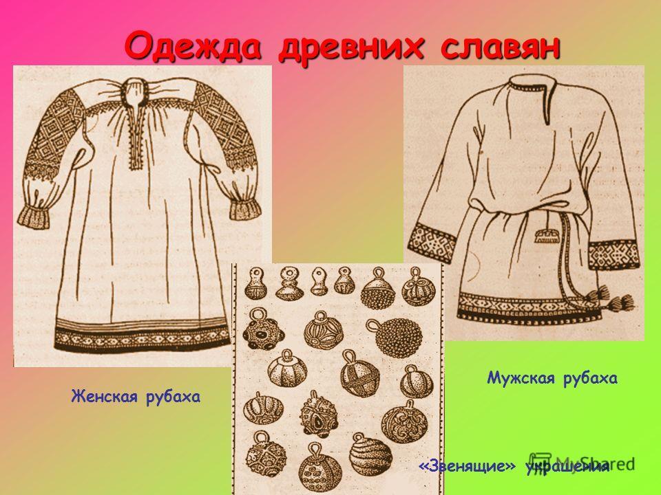 Одежда древних славян Женская рубаха Мужская рубаха «Звенящие» украшения
