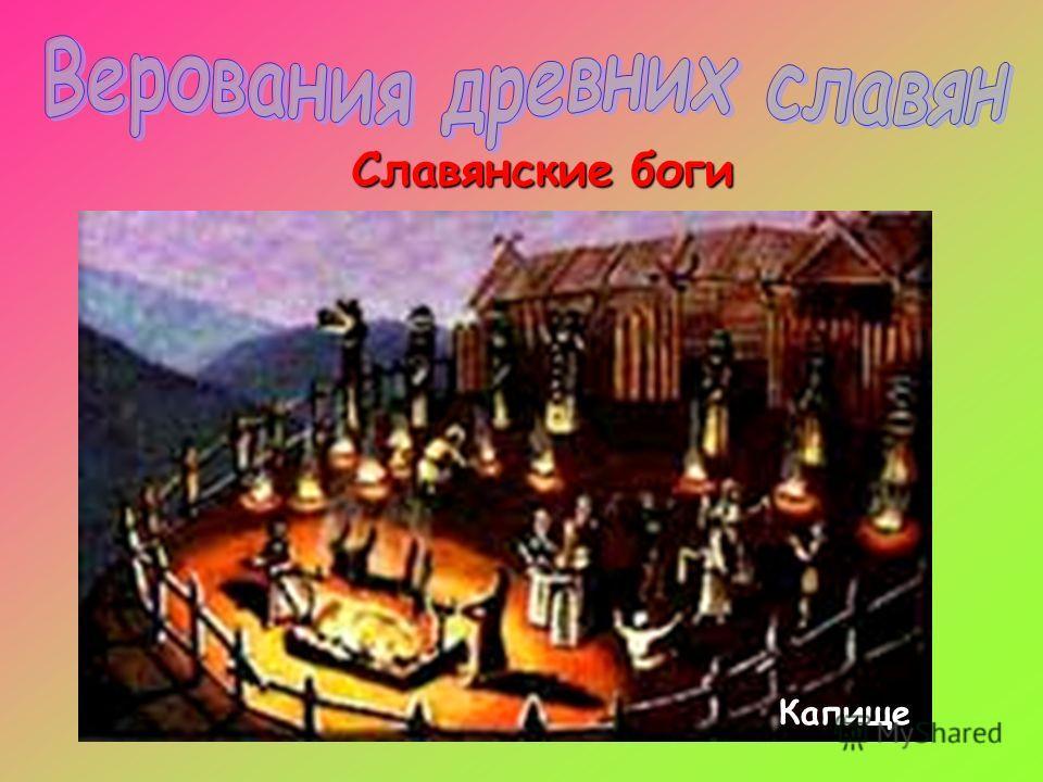 Славянские боги Капище
