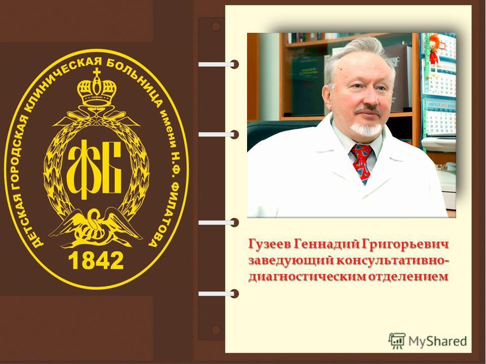 Гузеев Геннадий Григорьевич заведующий консультативно- диагностическим отделением
