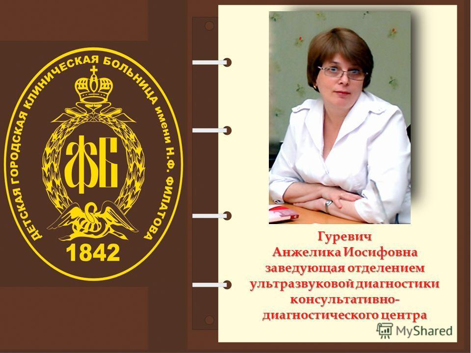Гуревич Анжелика Иосифовна заведующая отделением ультразвуковой диагностики консультативно- диагностического центра