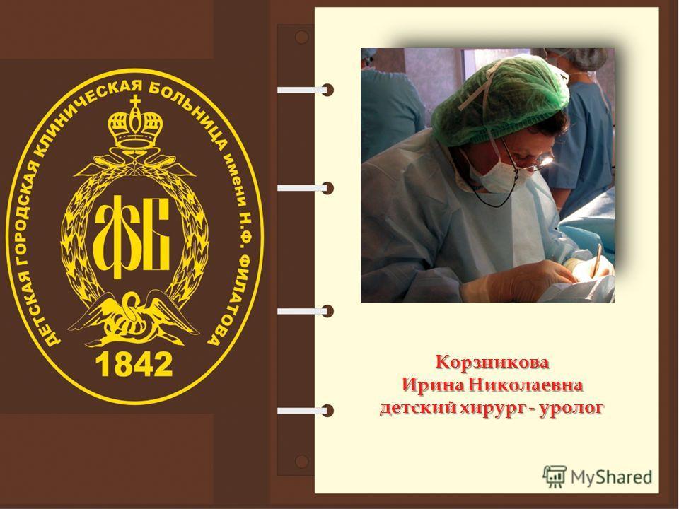 Корзникова Ирина Николаевна детский хирург - уролог