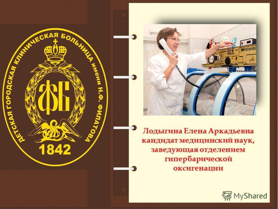 Лодыгина Елена Аркадьевна кандидат медицинский наук, заведующая отделением гипербарической оксигенации