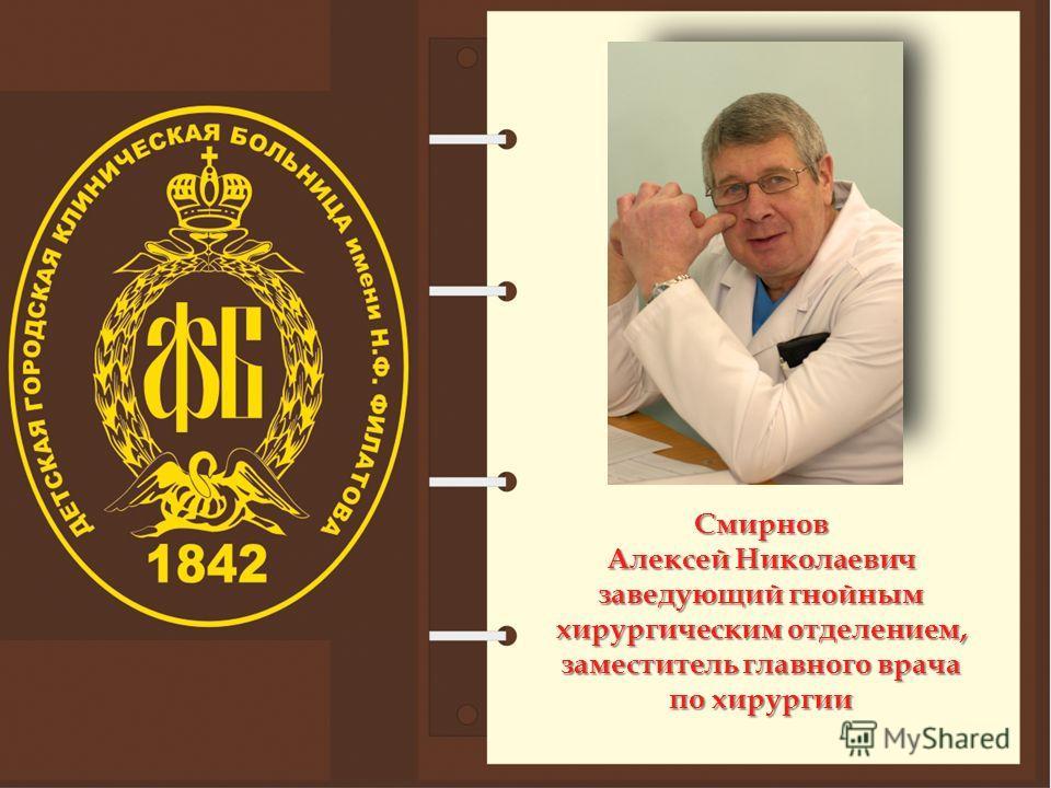 Смирнов Алексей Николаевич заведующий гнойным хирургическим отделением, заместитель главного врача по хирургии