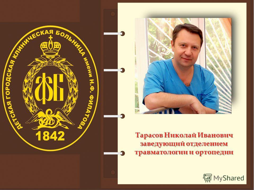 Тарасов Николай Иванович заведующий отделением травматологии и ортопедии