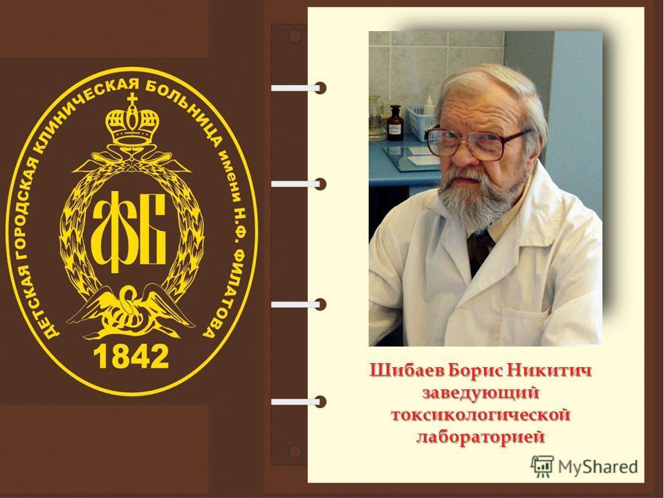 Шибаев Борис Никитич заведующий токсикологической лабораторией