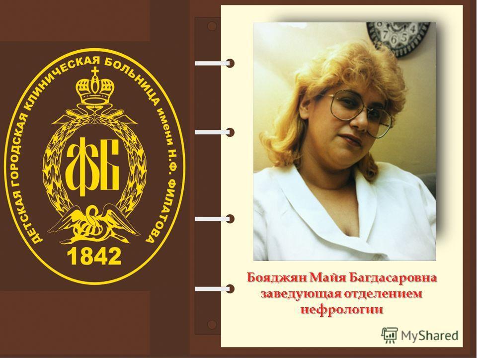 Бояджян Майя Багдасаровна заведующая отделением нефрологии
