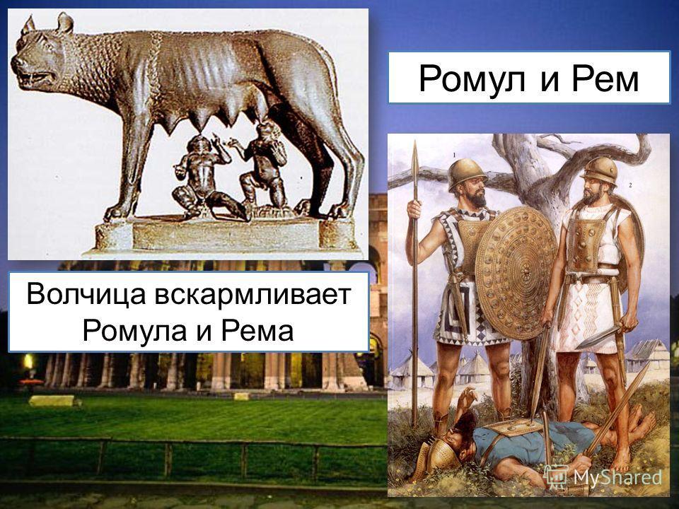 Древнейший рим презентация