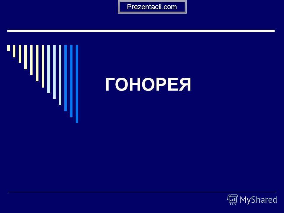 ГОНОРЕЯ Prezentacii.com