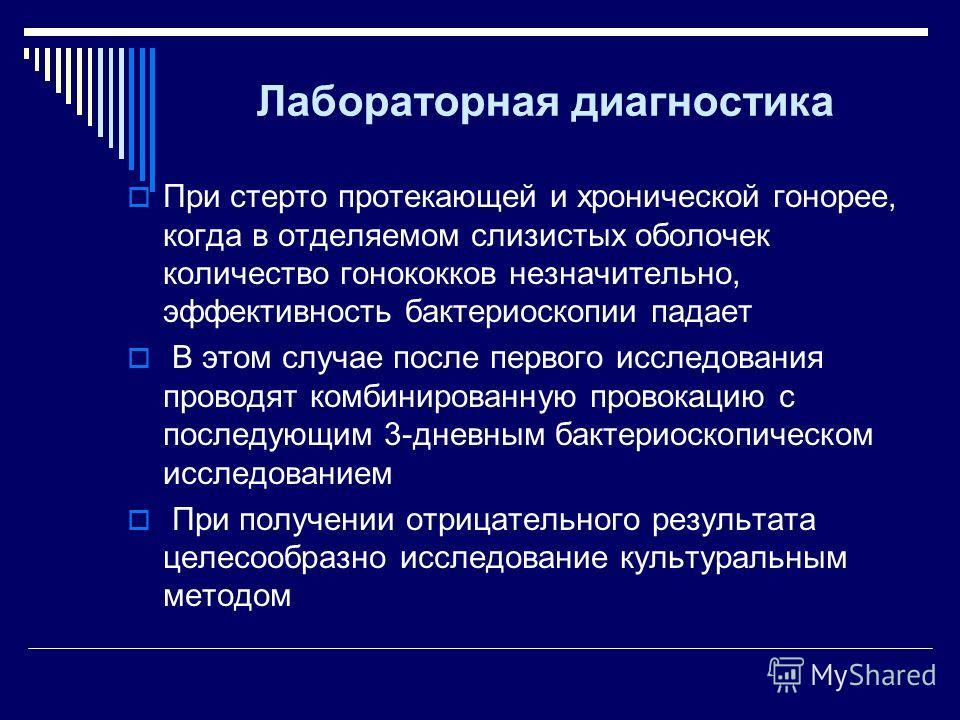 """Презентация на тему: """"ГОНОРЕЯ Prezentacii.com. Определение Гонорея - это инфекционное заболевание, передающееся преимущественно"""
