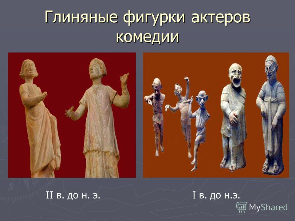 Глиняные фигурки актеров комедии I в. до н.э. II в. до н. э.