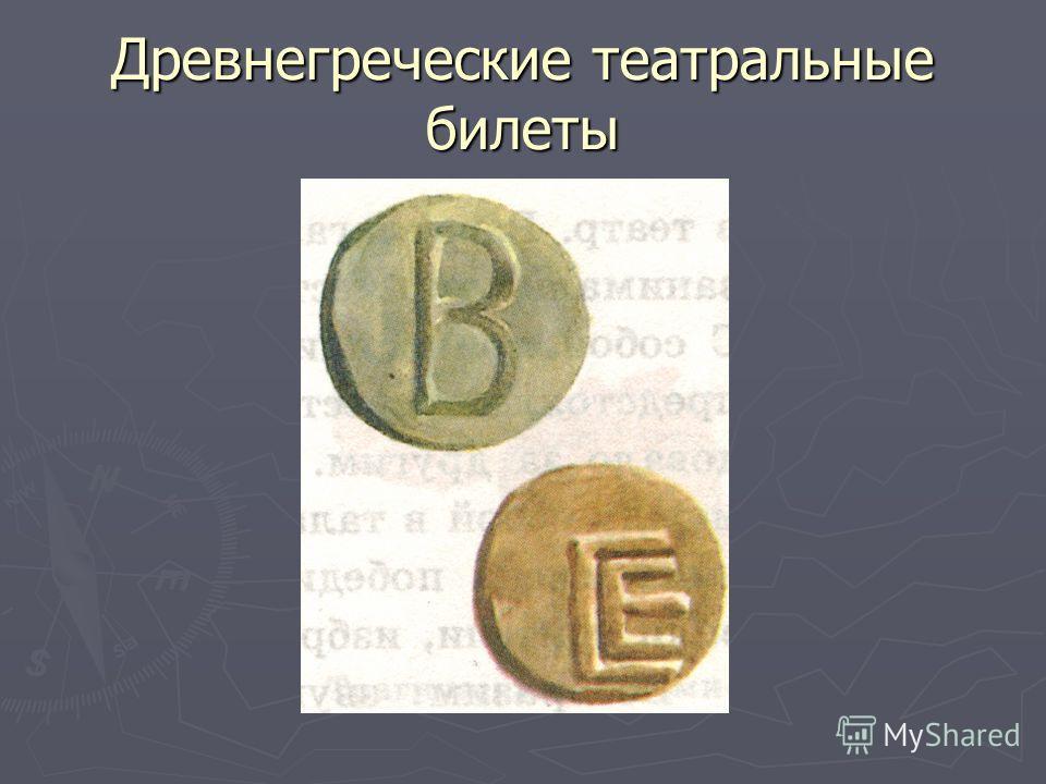 Древнегреческие театральные билеты