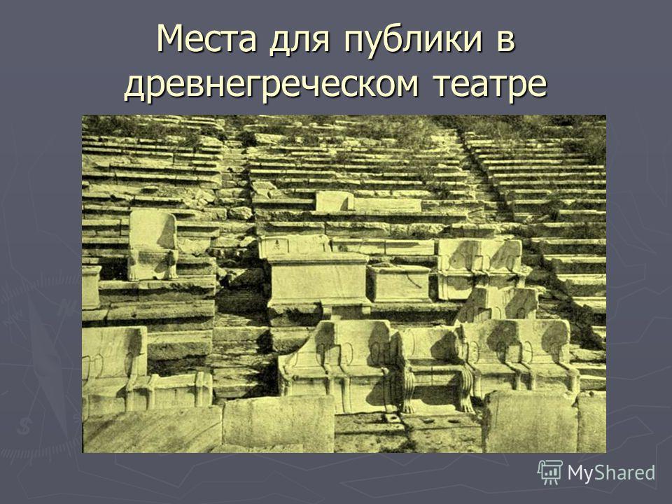 Зарождение древнегреческие трагедии