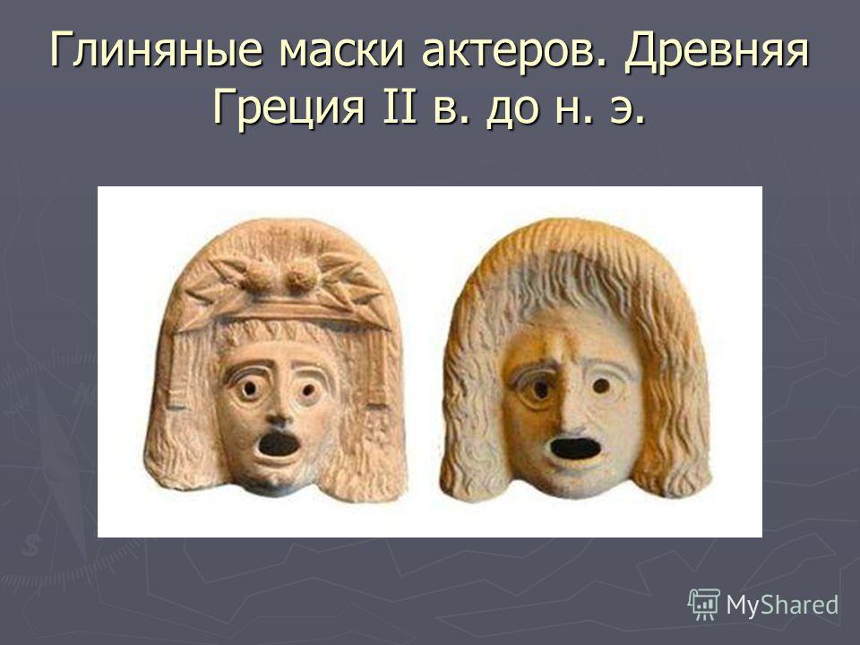 Глиняные маски актеров. Древняя Греция II в. до н. э.