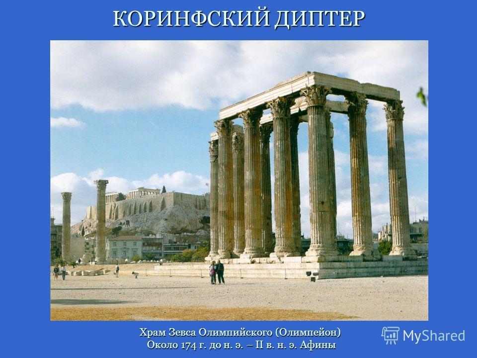 КОРИНФСКИЙ ДИПТЕР Храм Зевса Олимпийского (Олимпейон) Около 174 г. до н. э. – II в. н. э. Афины
